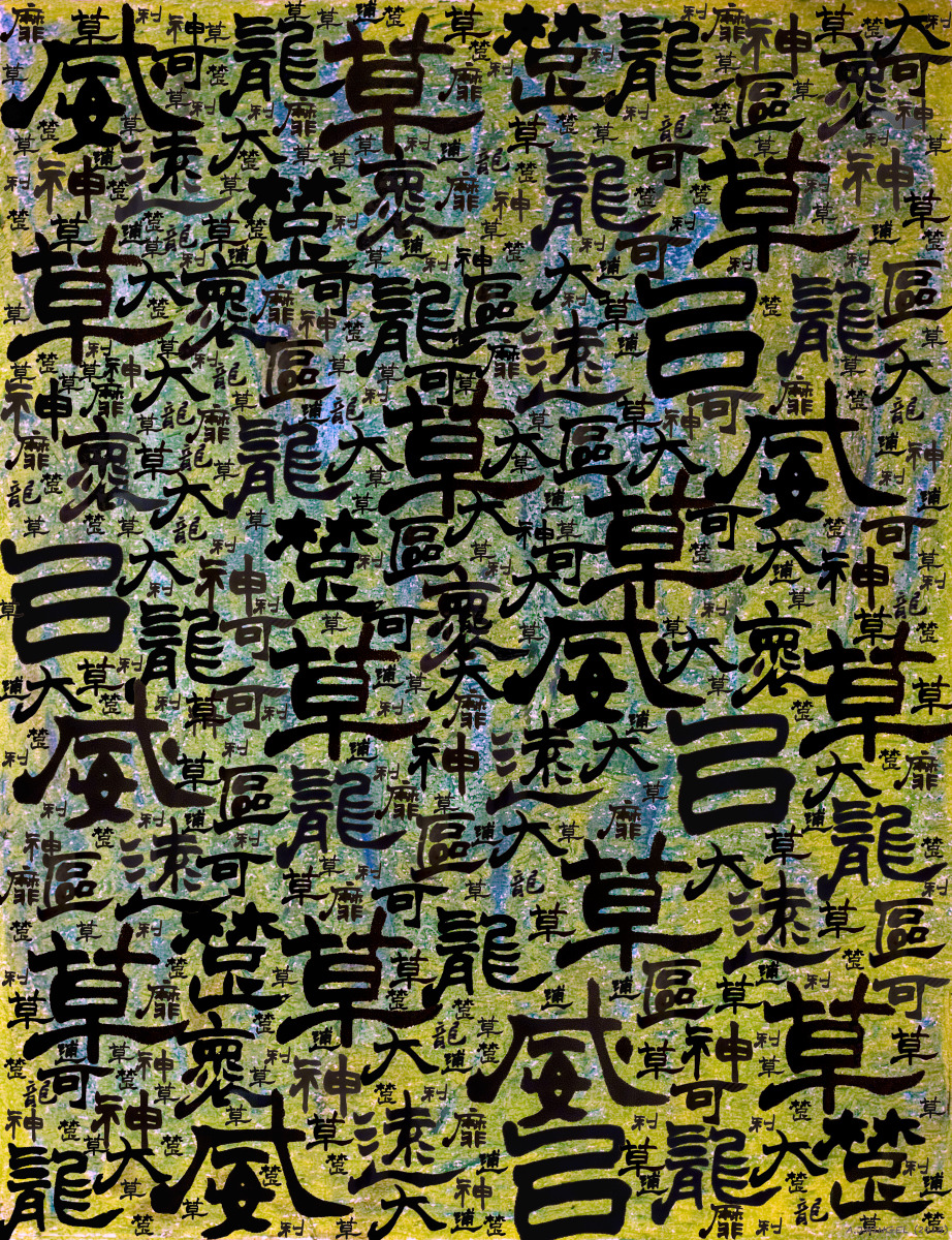 """Anders Hingel, Paris, """" Chinese ethics II"""". Image of ancient calligraphy on a background of pastel paintings (large view)"""