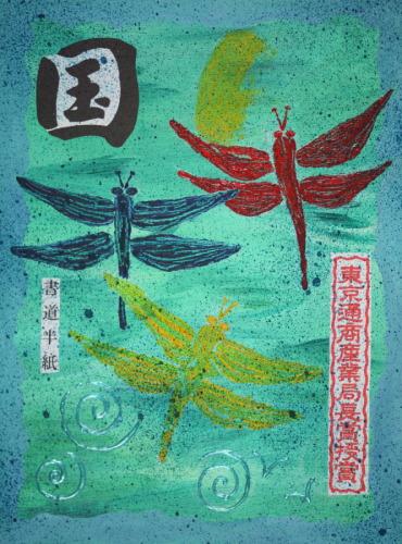 Three Dragonflies