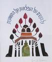 Hannukah 1 (thumbnail)