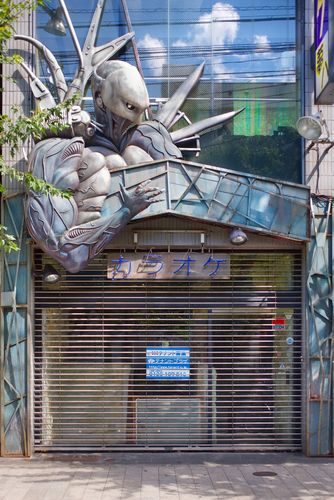 Karaoke Bar, Kyoto