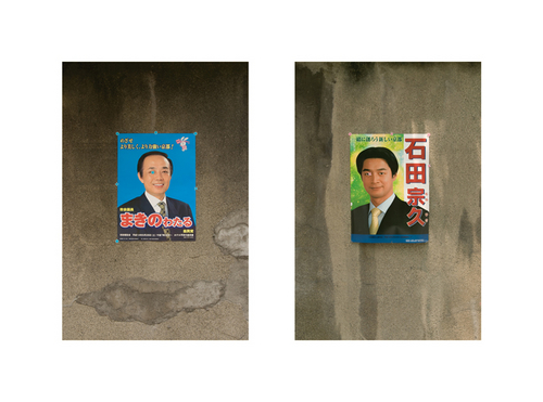 Political Posters. Kyoto
