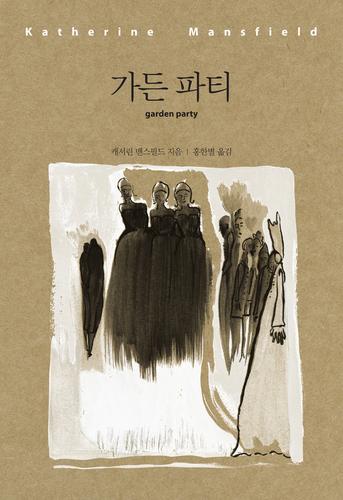 Garden Party - Book Cover