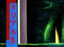 Landscape Oil painting on canvas of a sign in Ueno Park in Tokyo. (thumbnail)