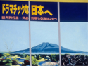 Landscape oil painting on canvas. An advertisement sign in Shinjuku, Tokyo, depicting a Mt. Fuji-like landscape. (thumbnail)