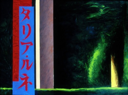 Landscape Oil painting on canvas of a sign in Ueno Park in Tokyo. (large view)