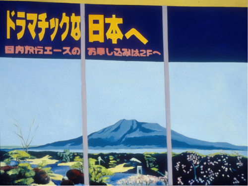 Sign with Mt. Fuji-like Landscape (Cat. No. 304)