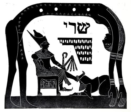 """""""Sarai: You are mine, Pharaoh"""""""