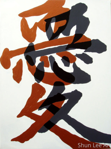 Love-Ai  - Painting - Chinese calligraphy
