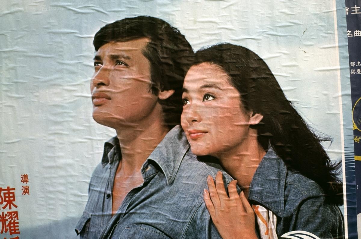 Movie Poster, Hong Kong, 1977 (large view)