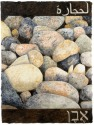 Israeli-Palestinian Dictionary detail (Stones) (thumbnail)